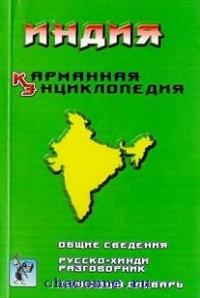 Индия. Карманная энциклопедия. Русско-хинди разговорник
